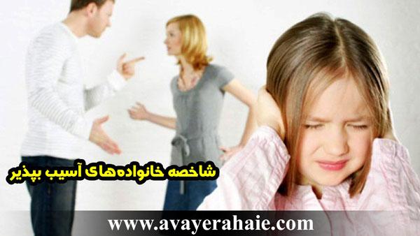 شاخصه خانوادههای آسیب پذیر