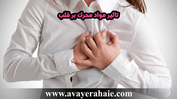 تاثیر مواد محرک بر قلب