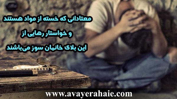 مرکز ترک اعتیاد: معتادانی که دیگر از مصرف مواد مخدر خسته شده و خواستار رهایی هستند