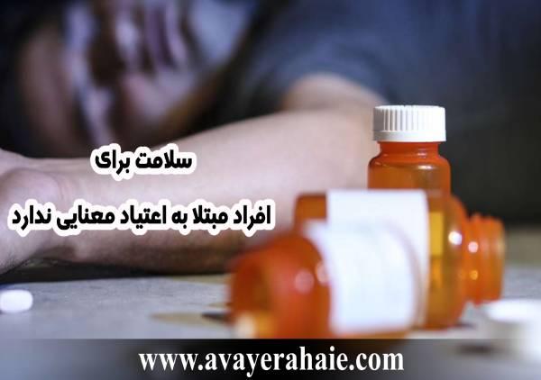 سلامت برای افراد مبتلا به اعتیاد معنایی ندارد